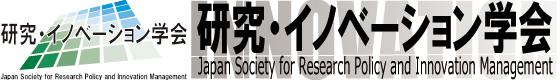 研究・イノベーション学会